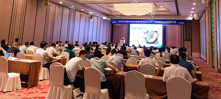 Center Enamel Attended The Landfill Leachate Treatment Seminar