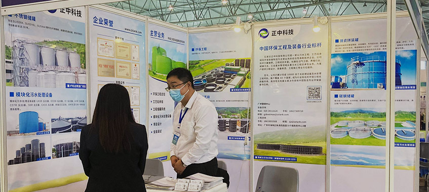 Chengdu International Environmental Protection Expo