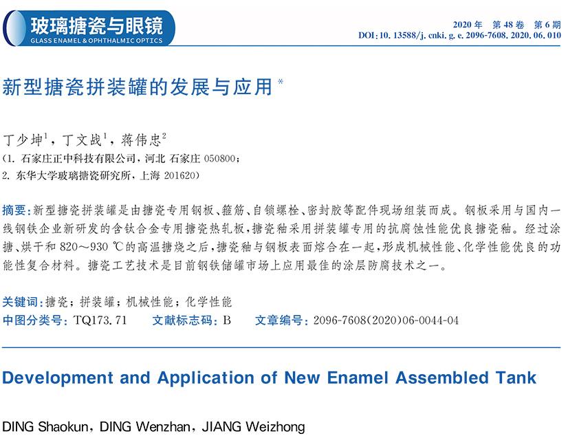 Important Achievement Was Published in Authoritative Journal